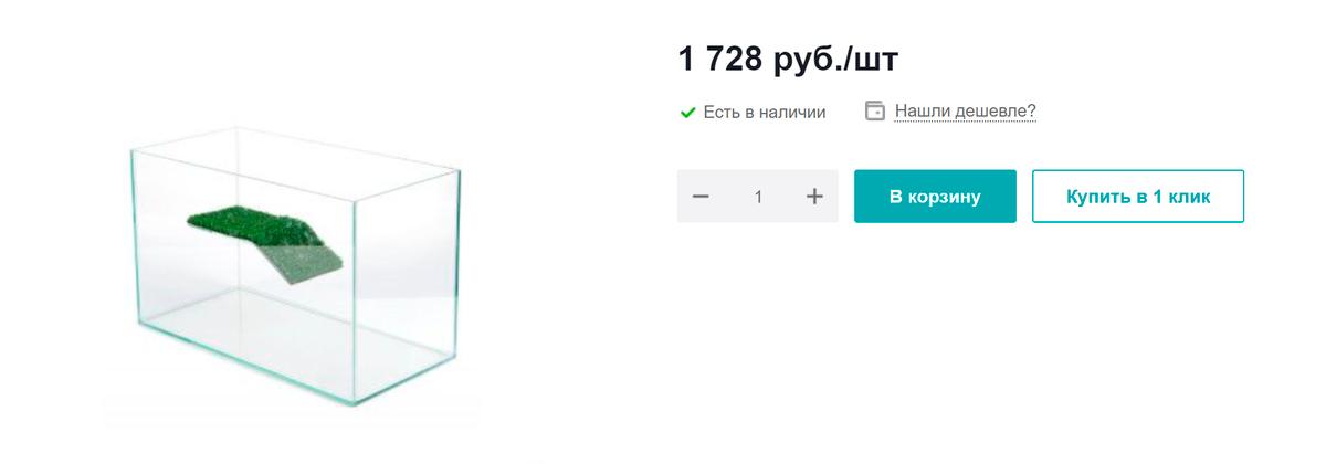 А вот такой акватеррариум можно купить в зоомагазине. Средняя стоимость черепашника на 80&nbsp;л — 1500<span class=ruble>Р</span>. Источник: «Зайцы»