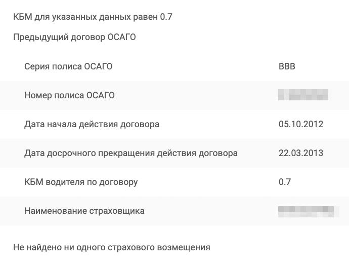 Информация о КБМ из базы РСА за период с 5 октября 2010 по 22 марта 2013года