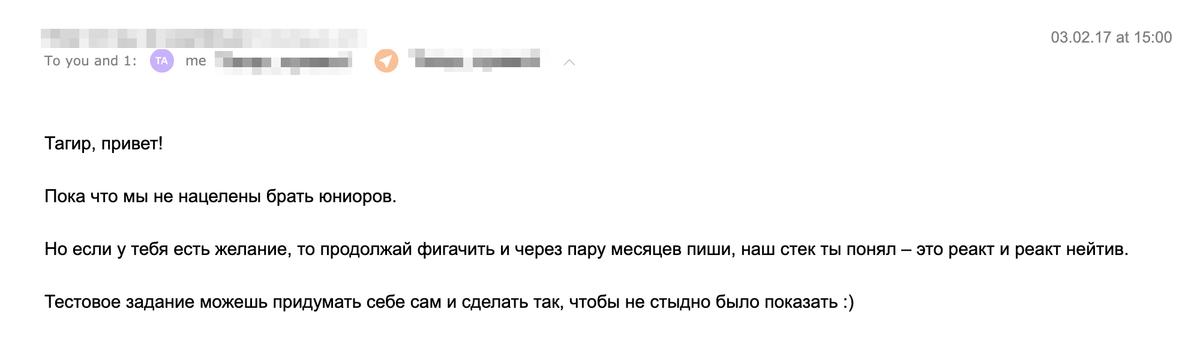 А таким был стандартный ответ на мои письма
