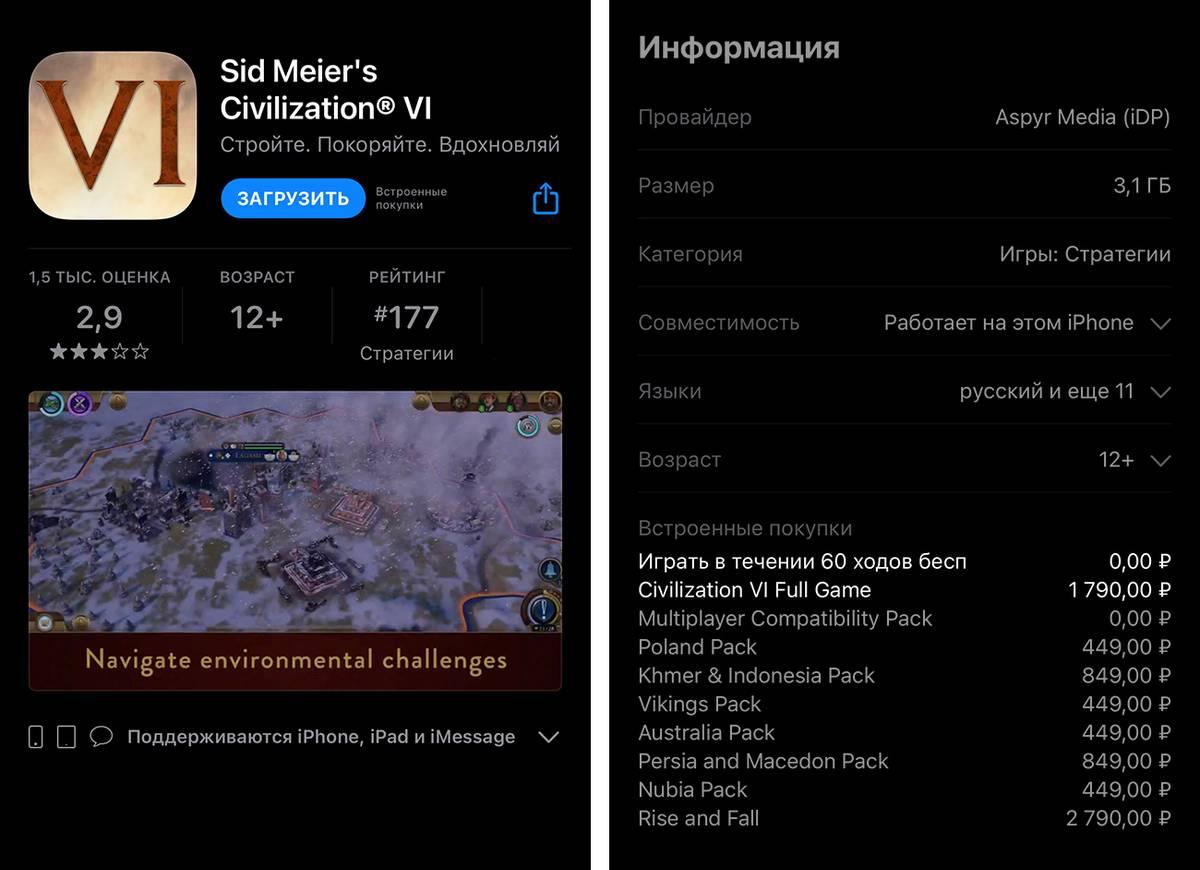А в мобильной игре Sid Meier's Civilization бесплатно можно сделать только 60ходов, а потом придется покупать игру целиком. Это модель монетизации freemium