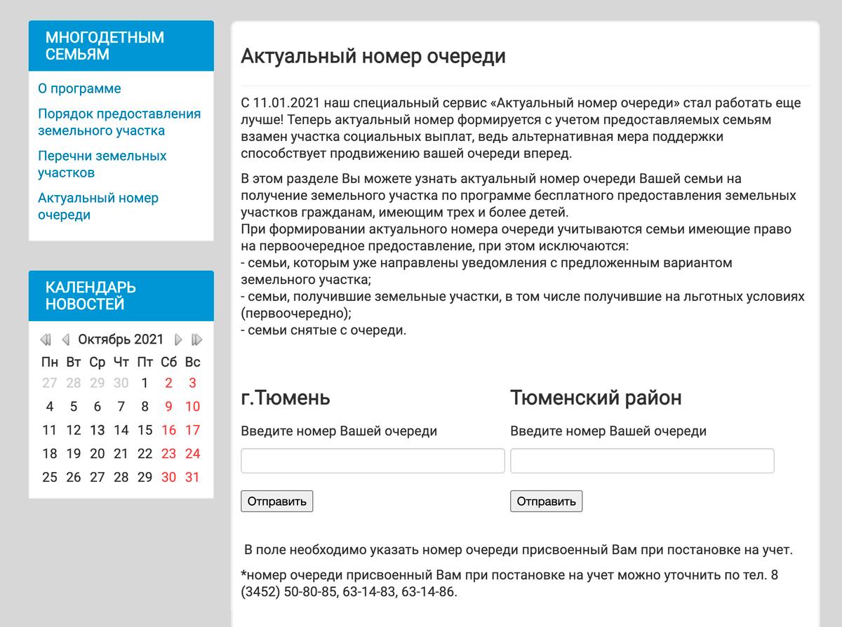 Узнать текущий номер очереди можно самостоятельно или по звонку. Сайт предусматривает также возможность оставить письменное обращение по любому интересующему вопросу. Источник: fund72.ru