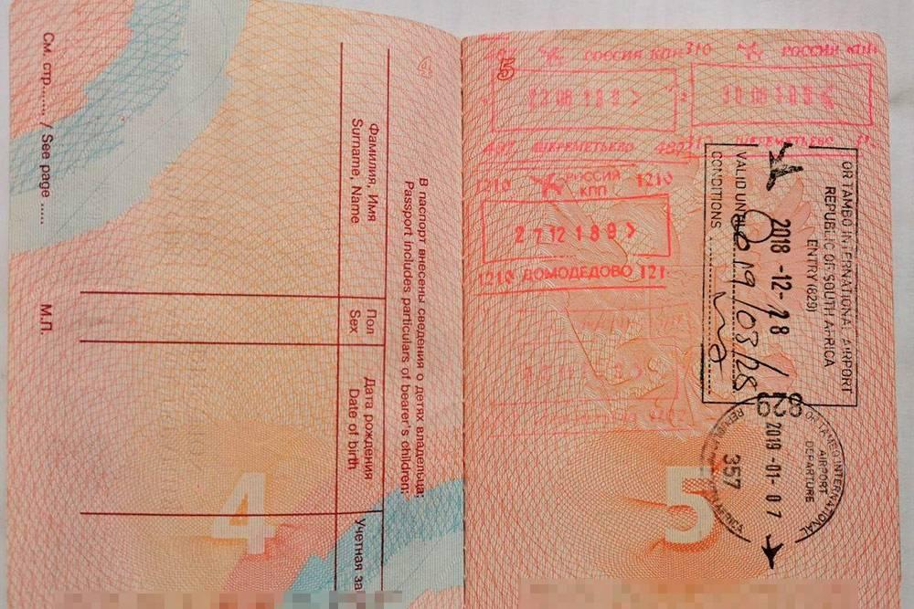Виза, которую ставят привъезде в страну