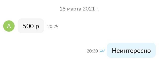 Этот краткий диалог насчет комбинезона, который я выставила за 1000<span class=ruble>Р</span>. Пришлось ответить в тон покупателю