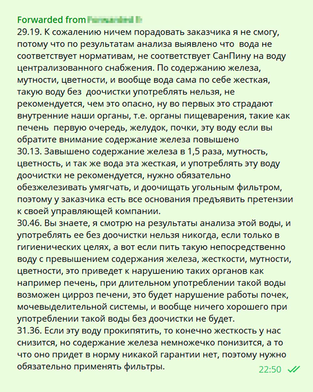 Как-то команда канала «Рен-ТВ» делала сюжет проводу в Путилкове. Они взяли пробы воды в моей квартире и потом прислали результат: такую воду пить нельзя