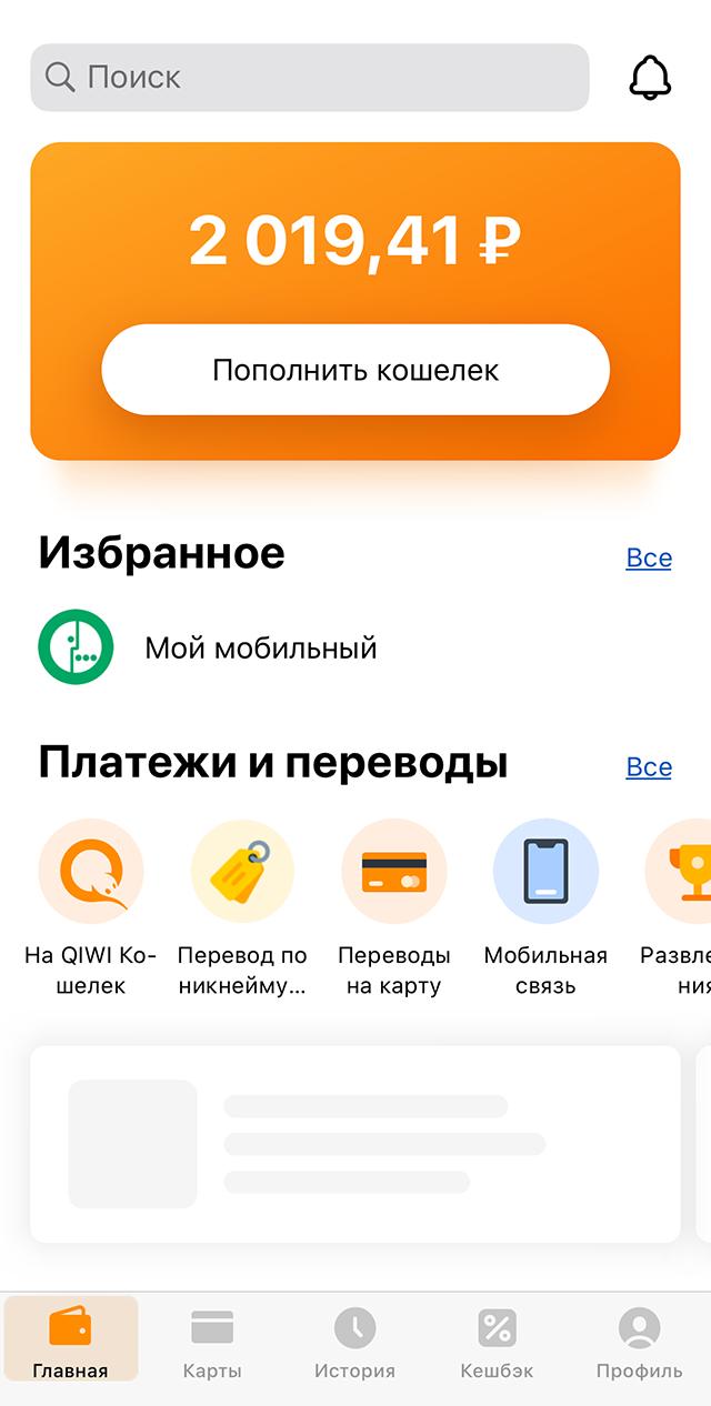 Мой «Киви-кошелек». Когда накопится 5000<span class=ruble>Р</span>, переведу эти деньги на накопительный счет