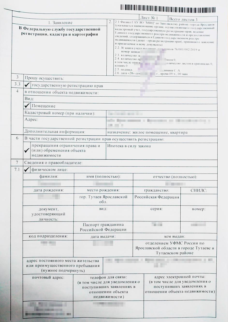 То, что обременение можно снять, указывают в пункте 6 заявления. Его составляют прямо в МФЦ