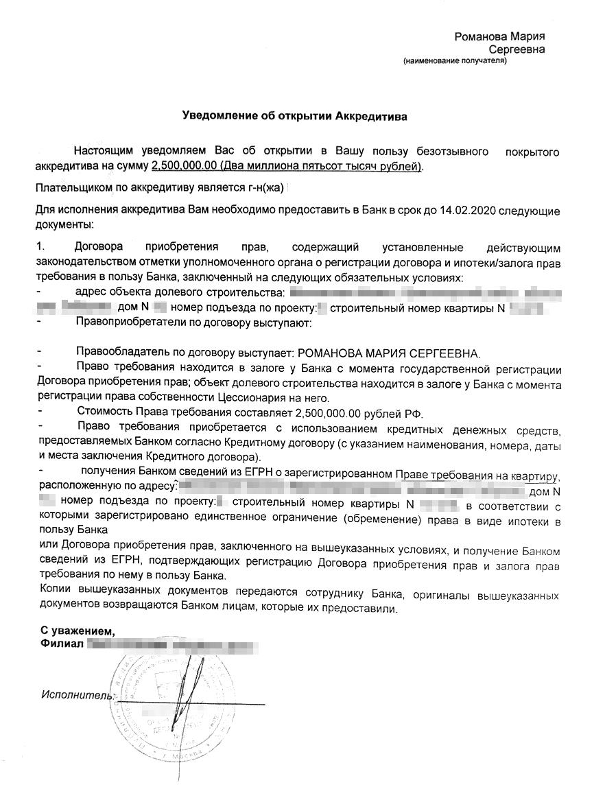 Фото уведомления об открытии аккредитива — в нем прописываются условия раскрытия аккредитива