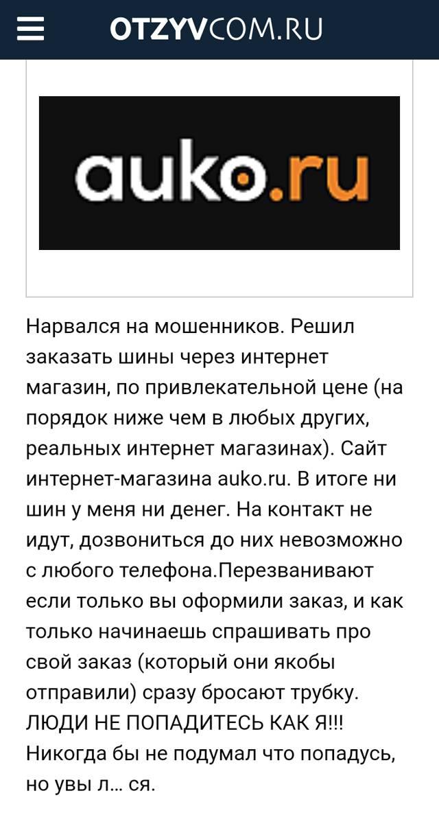 На независимых сайтах отзывы проauko.ru сплошь отрицательные