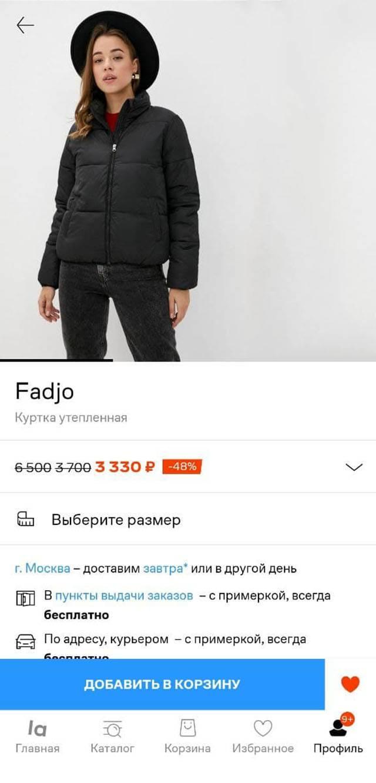 Вот такую куртку выбрала себе на осень