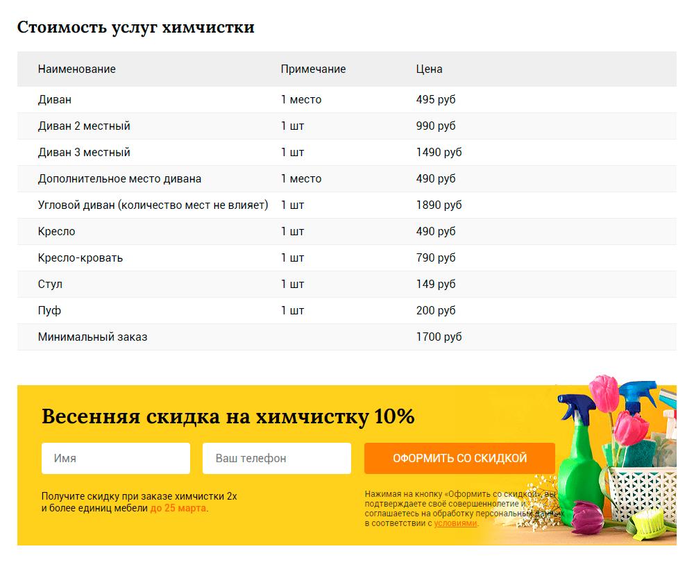 Эта компания предлагает почистить двухместный диван всего за 990<span class=ruble>Р</span>. А при&nbsp;чистке сразу двух вещей выйдет 891<span class=ruble>Р</span> — по акции. Это подозрительно дешево