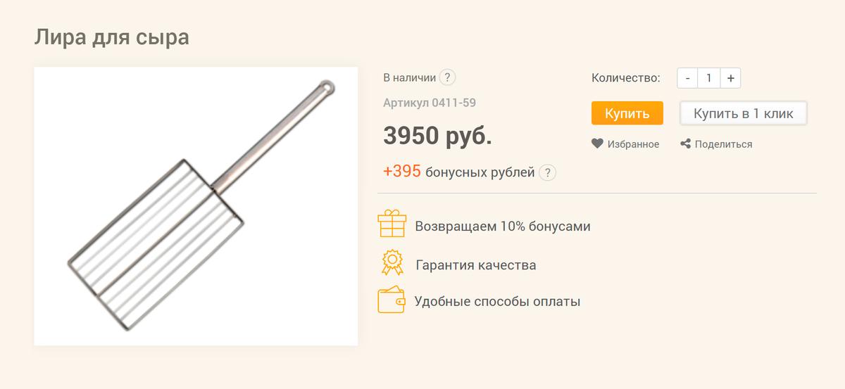 Лира — специальный нож длясыра. На сайте «Сыромания» продают вот такую дорогую лиру из нержавеющей стали