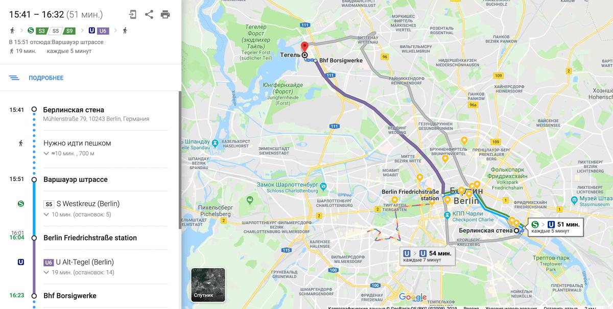 Чтобы добраться от Берлинской стены до аэропорта Тегель, нужно сначала сесть на поезд S3, S5 или S9, а затем пересесть на линию метро U6 на станции «Варшауэр-штрассе». Я не знала разницу между метро и пригородными поездами — сначала уехала не туда и потеряла много времени