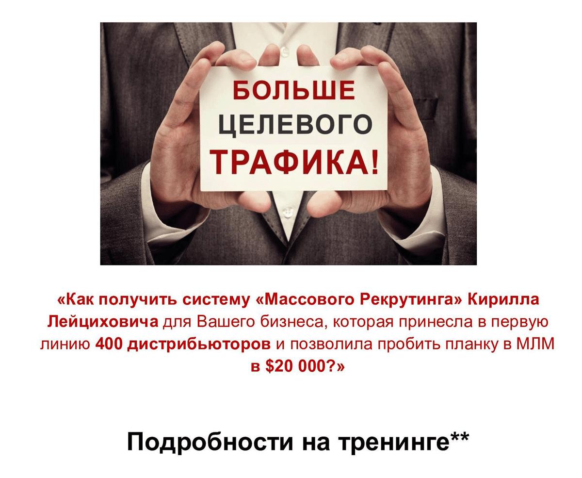 В интернете бизнес-тренеры по МЛМ обещают помочь зарабатывать 20 000$