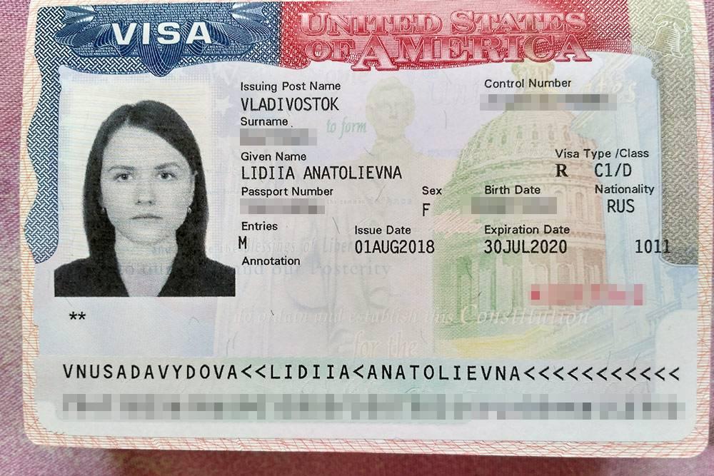 Моя американская виза длячленов экипажа морского судна C1/D. Паспорта с визами нам доставили домой курьером через две недели
