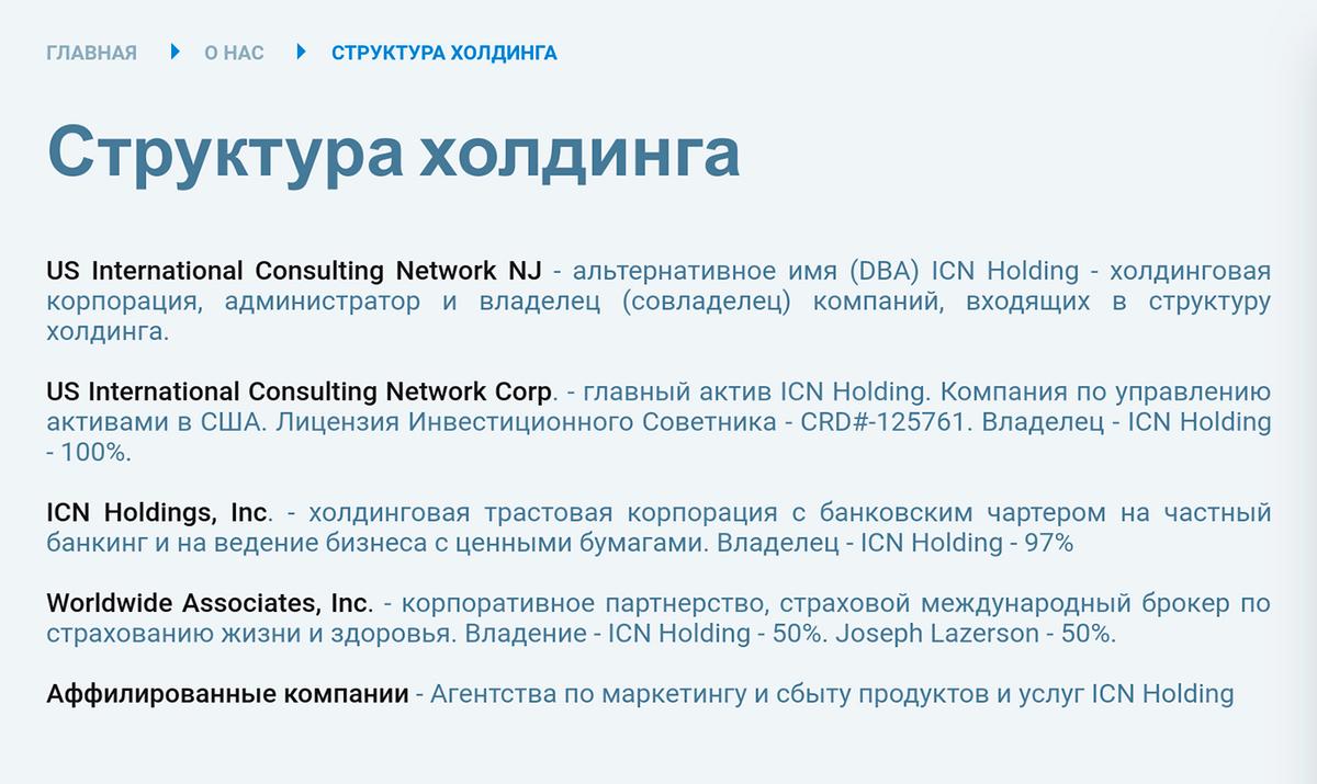 Изобилие компаний на сайте ICN создает ощущение международного холдинга