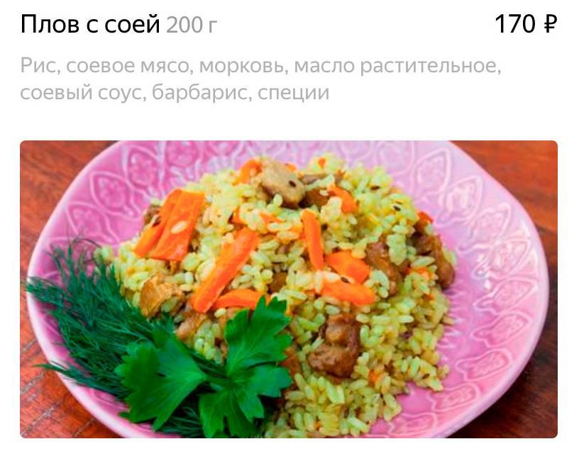 В вегетарианском ресторане «Джаганнат» в Москве 200&nbsp;г похожего плова стоят 170<span class=ruble>Р</span>