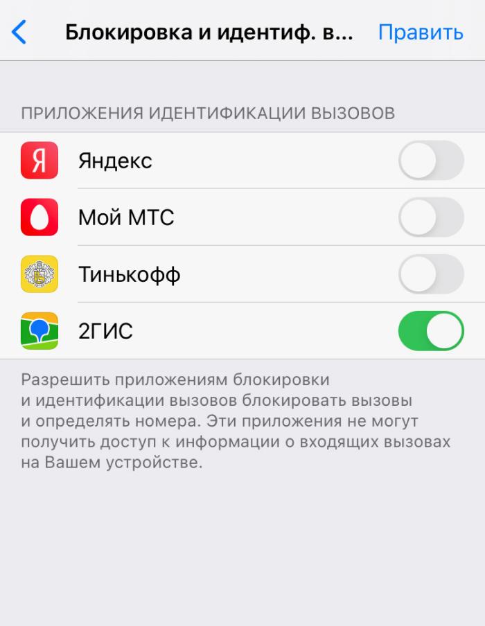 В технике «Эпл» — «Блокировка и идентификация вызова»