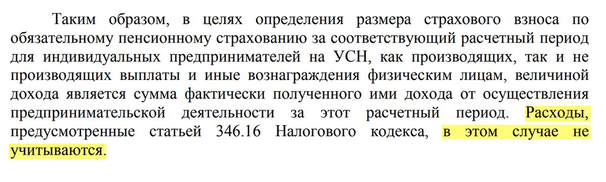 Минфин не согласился с ФНС и Верховным судом. ИП не разрешили экономить на взносах