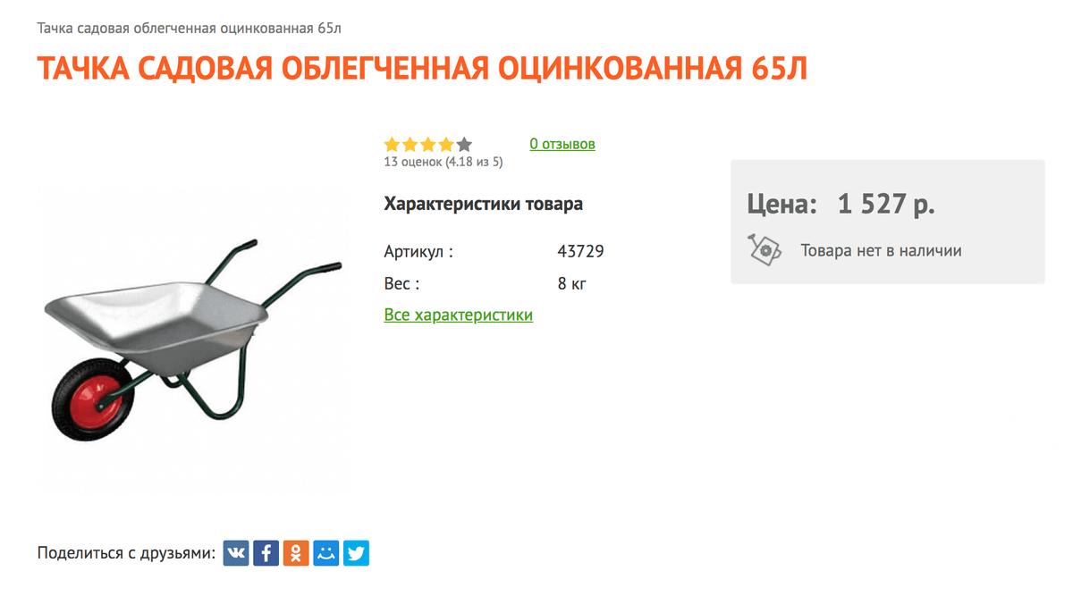 Самая простая тачка с одним колесом за 1527<span class=ruble>Р</span>