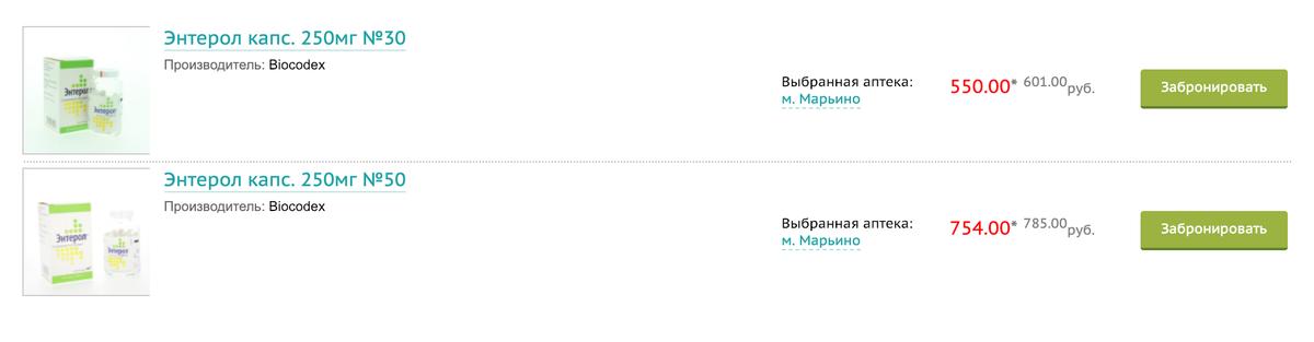 За курс лечения мне нужно было выпить 80 таблеток «Энтерола». Я купила три упаковки по 30 капсул, а, оказывается, бывает еще по 50. В маленькой упаковке одна капсула стоит 18 рублей, в большой — 15 рублей