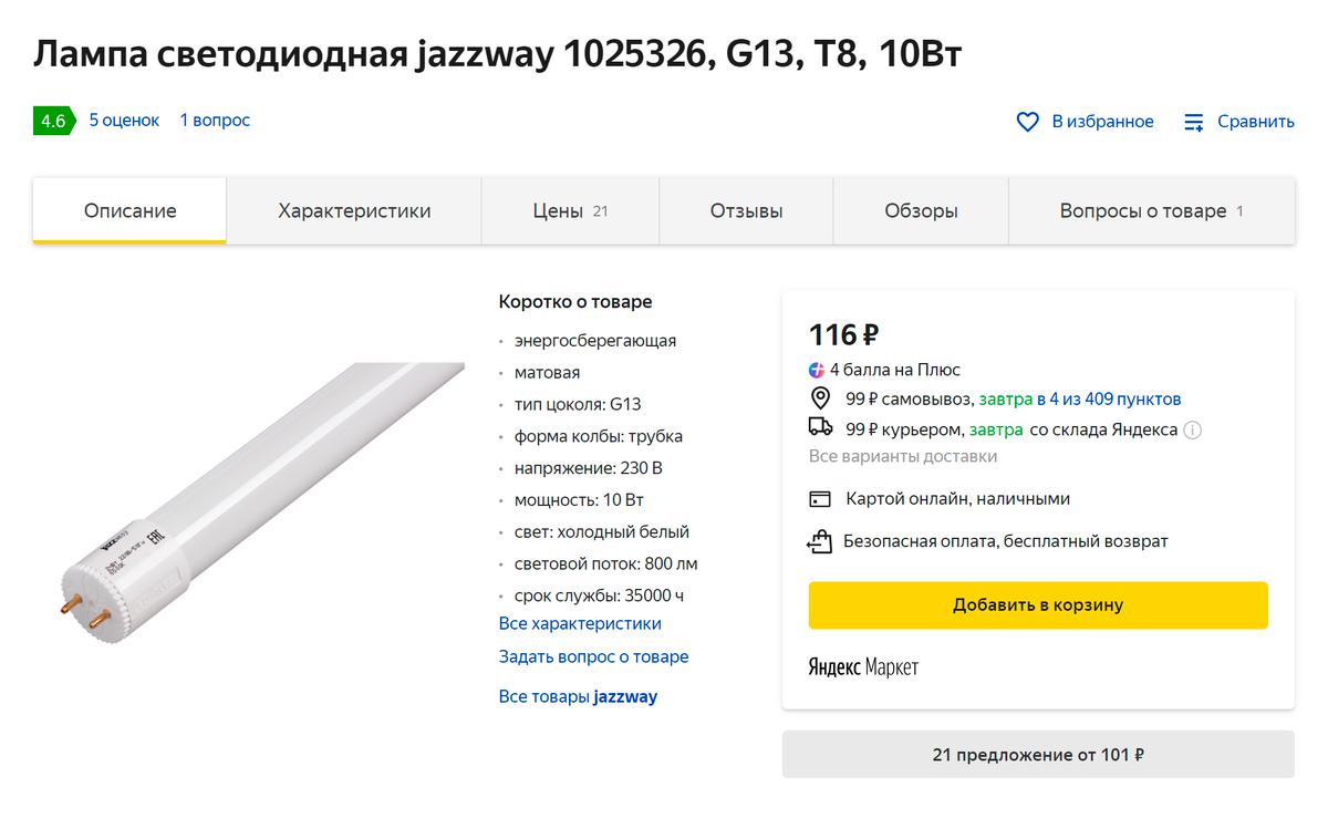 Так выглядит лампа-трубка. Источник: «Яндекс-маркет»