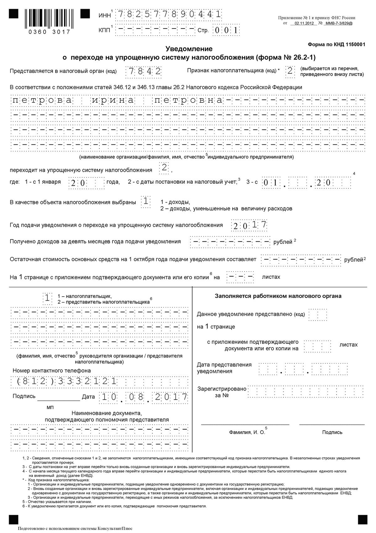 Форма 26.2-1. Заявление о переходе на упрощенную систему налогообложения