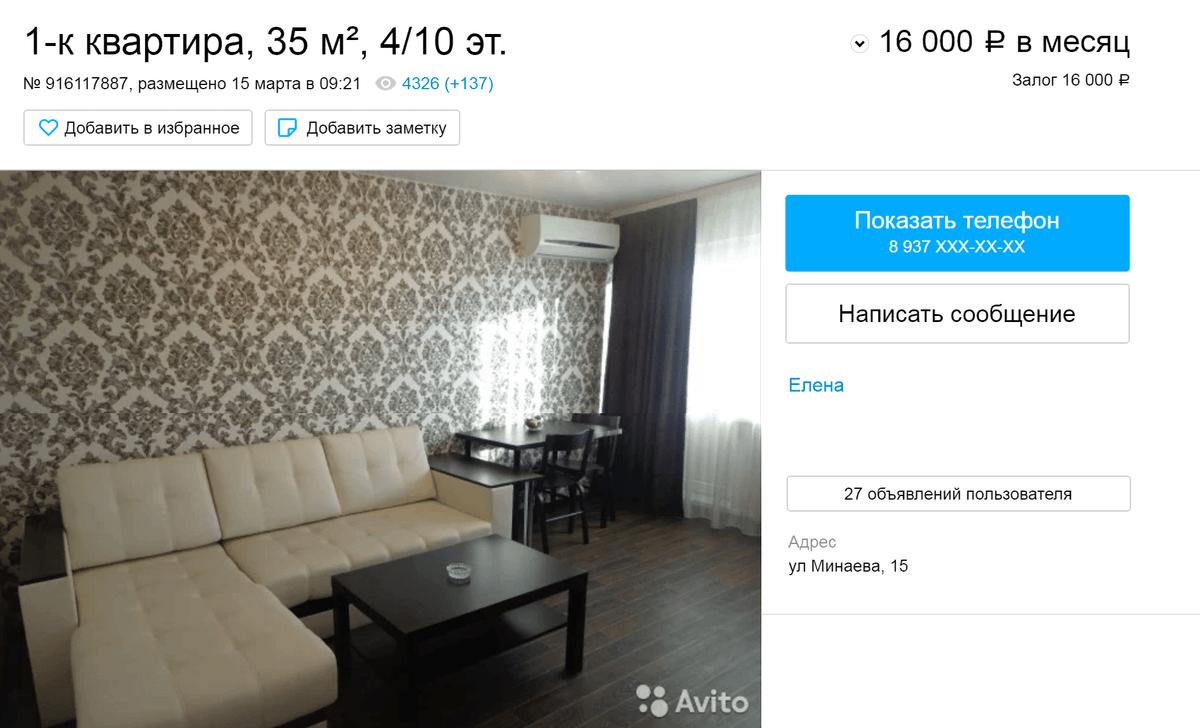 Аренда однокомнатной квартиры в новом районе стоит 16 000<span class=ruble>Р</span> в месяц