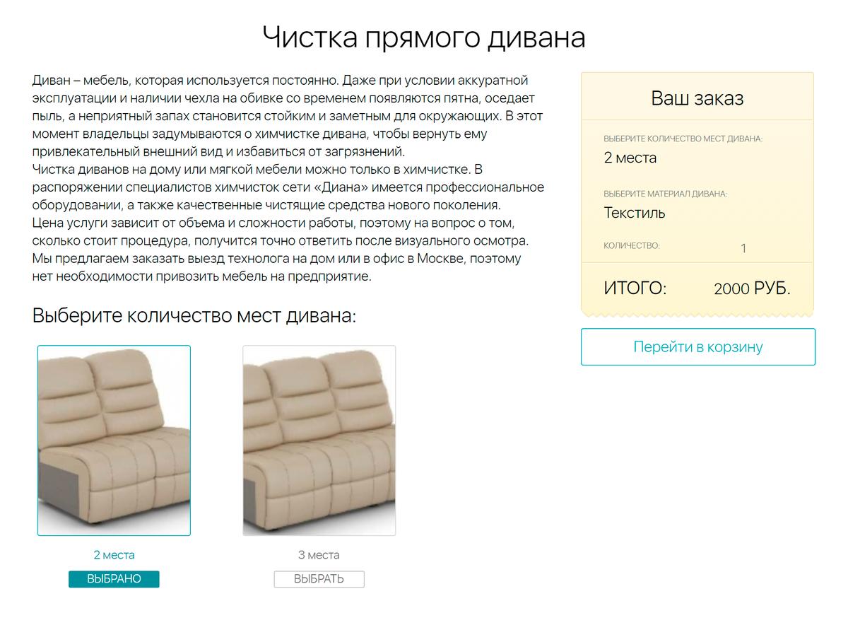 Цена 2000<span class=ruble>Р</span> вызывает больше доверия