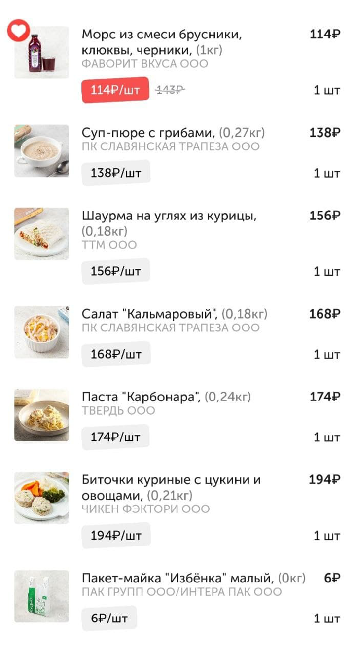Вот что я заказал