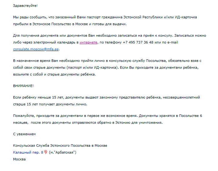 Письмо из посольства о готовности документов