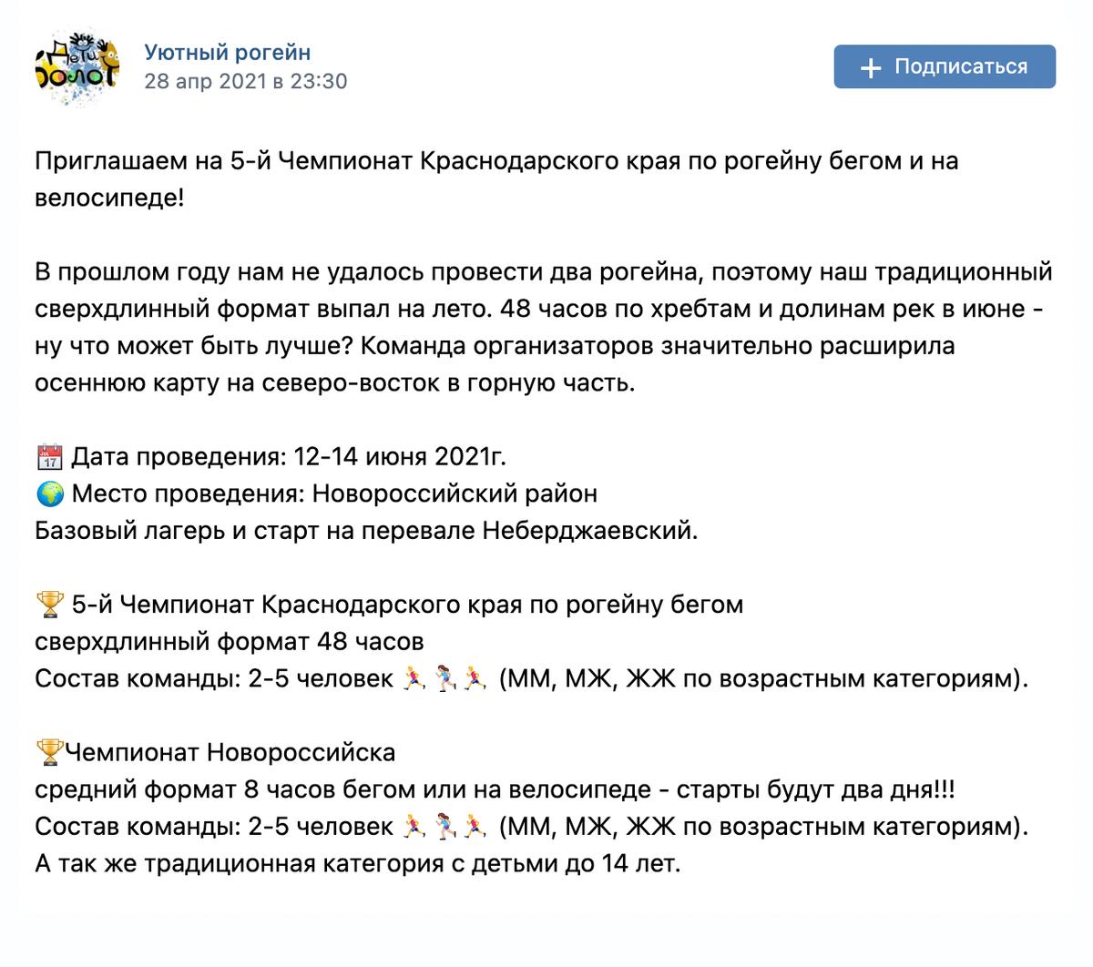 По запросу «рогейн» во «Вконтакте» 117сообществ — и не только в столицах. Источник: vk.com