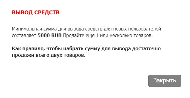 Неожиданно мне сообщили, что минимальная сумма для&nbsp;вывода составляет 5000<span class=ruble>Р</span>. После регистрации об этом не предупреждали