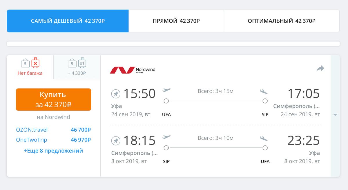 В сентябре и октябре авиабилеты на четверых из Уфы в Крым стоят 43 тысячи рублей