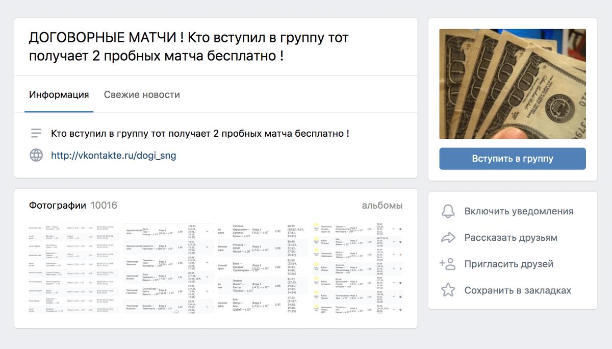 По ссылке из письма я попал в группу во Вконтакте, посвященную договорным матчам