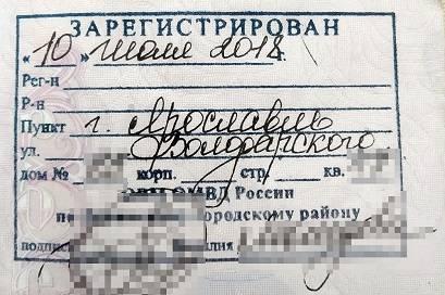 Штамп о регистрации, который сделан штампом-клише. Данные о жилье вписываются ручкой