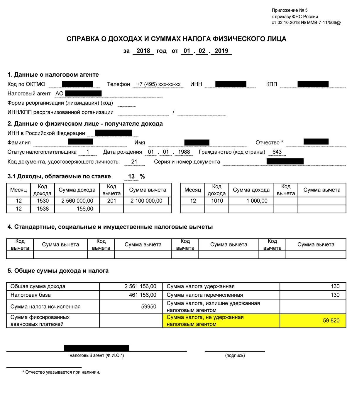 Справка 2-НДФЛ с отметкой о том, что брокер не удержал налог