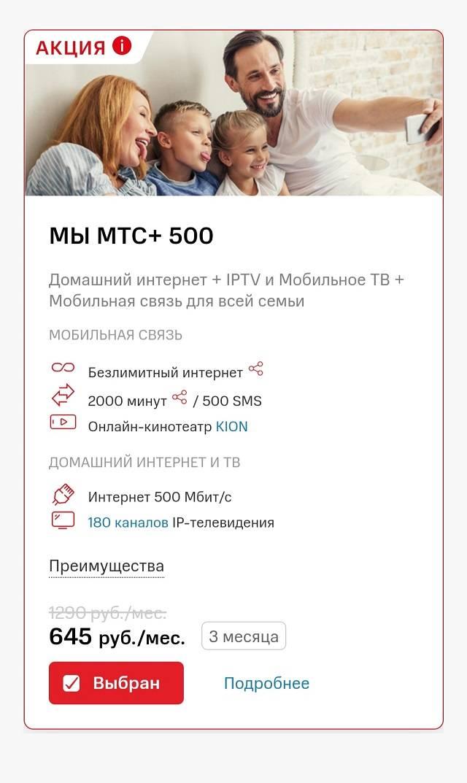 Сейчас я пользуюсь комплексным тарифом «МыМТС+500»
