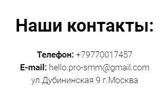 Контакты компании нужно было проверить сразу, но я этого не сделала