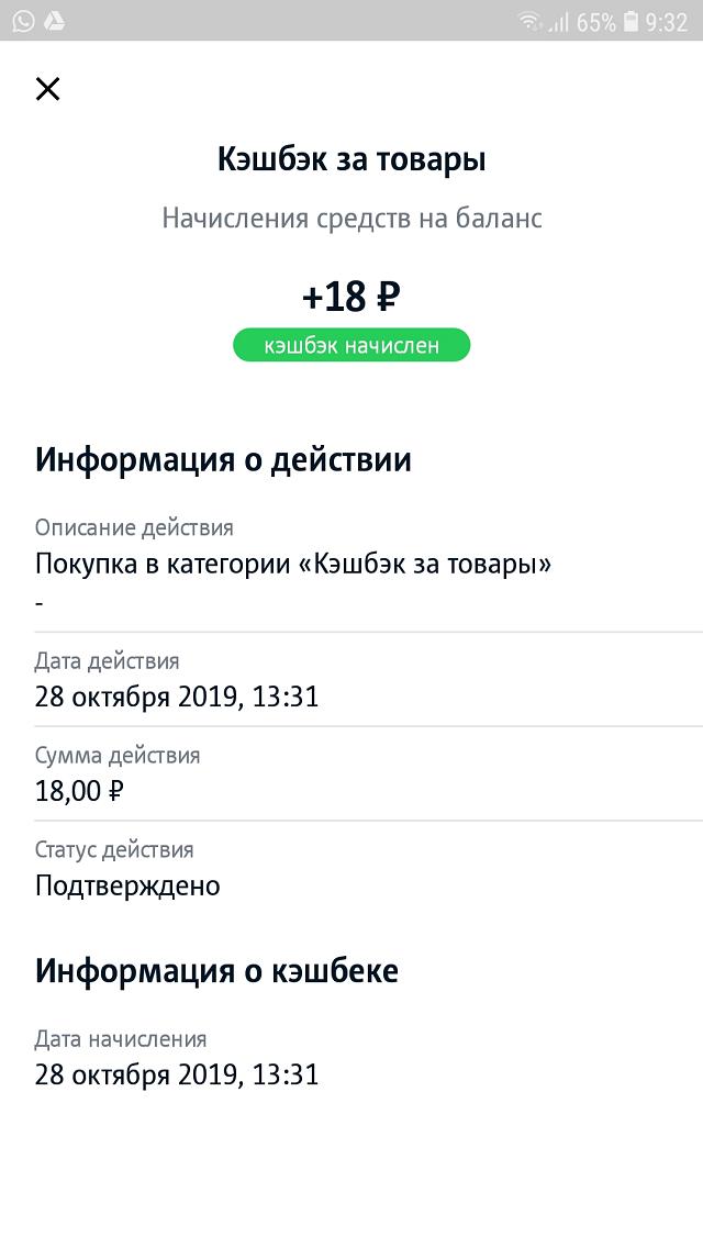 Личный кабинет «МТС-кэшбэк». Кэшбэк 18<span class=ruble>Р</span> начислен за покупку товара стоимостью 320<span class=ruble>Р</span>
