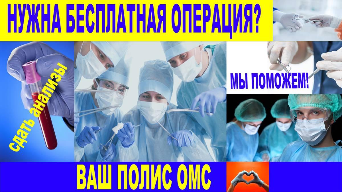Как сделать в Москве операцию по полису ОМС
