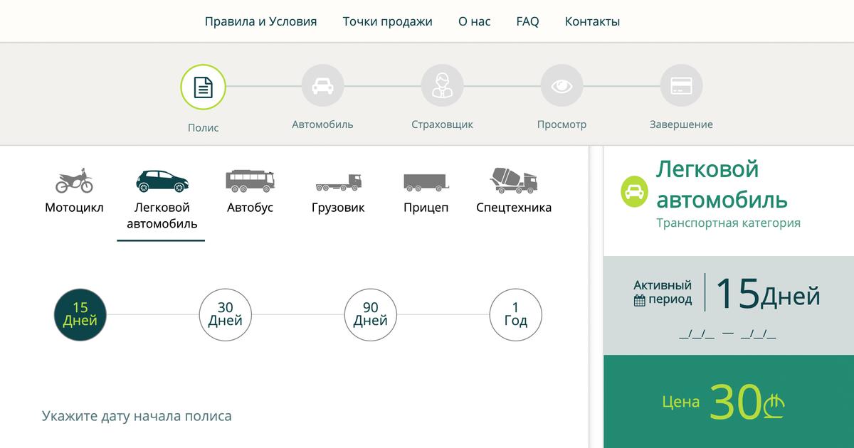 Припокупке грузинской страховки можно выбрать русский язык, такчто заполнить регистрационную форму очень легко