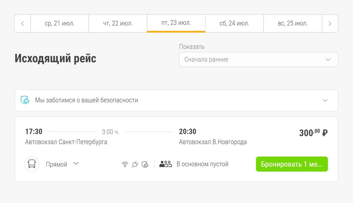Минимальная стоимость билета на одного взрослого — 250<span class=ruble>Р</span>, но на 23 июля таких билетов уже нет
