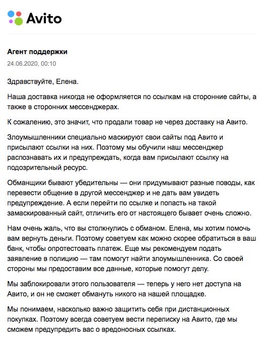 Все, чем мне помогли на «Авито», — заблокировали профиль мошенника и посоветовали идти в банк и в полицию