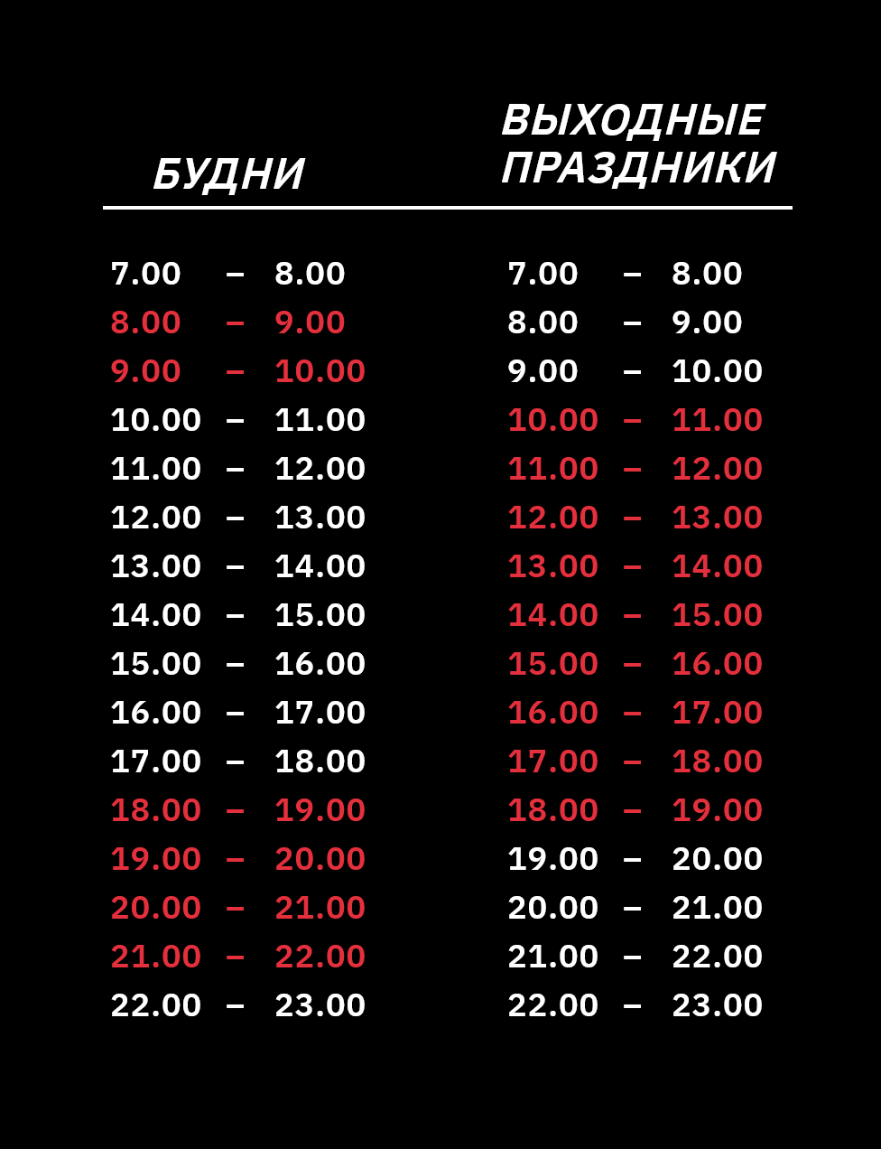 На схеме в клубе «Сити-сквош» дешевые часы отмечены белым цветом, а дорогие — красным. Источник: «Сити-сквош»