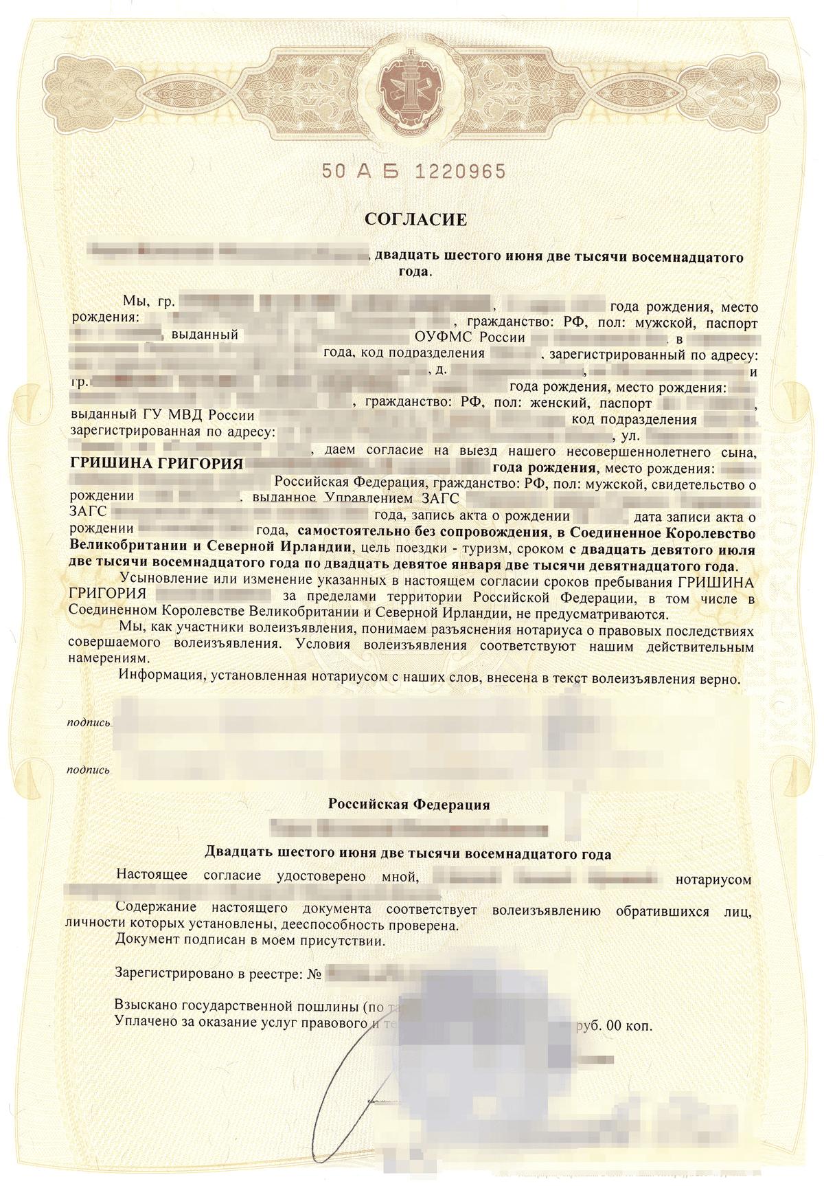 Согласие на выезд из страны, заверенное у нотариуса