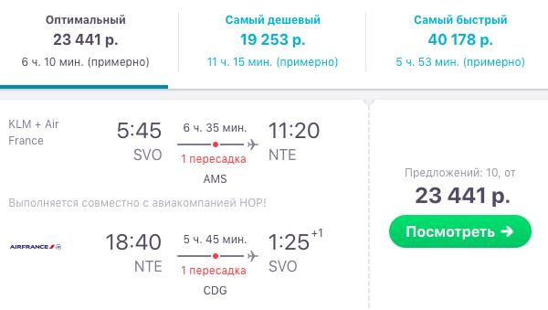 Оптимальный рейс Москва — Нант на «Скайсканере» с 19 по 25 июня. К сожалению, такие цены остались в 2019