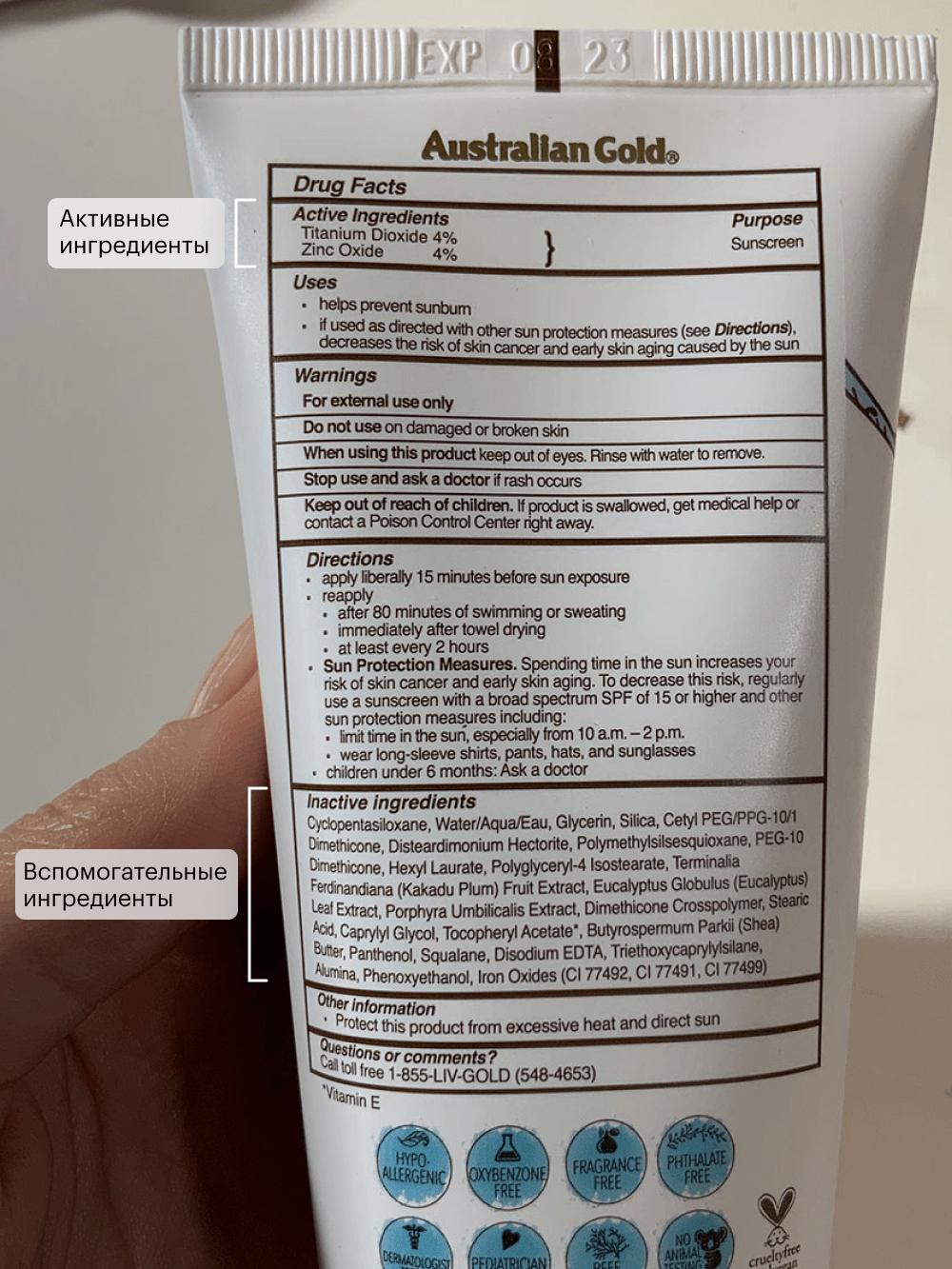 Пример указания активных и вспомогательных ингредиентов на упаковке солнцезащитного средства