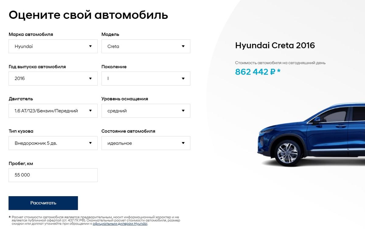 На официальном сайте Хендай можно рассчитать примерную стоимость своего автомобиля с пробегом