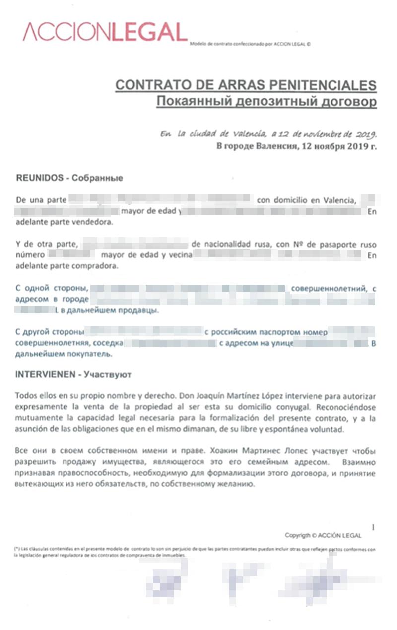 Так выглядит первая страница договора. Перевод на русский, скорее всего, сделан через «Гугл-переводчик», но дополнительно все пункты по договору мне пояснила Марина