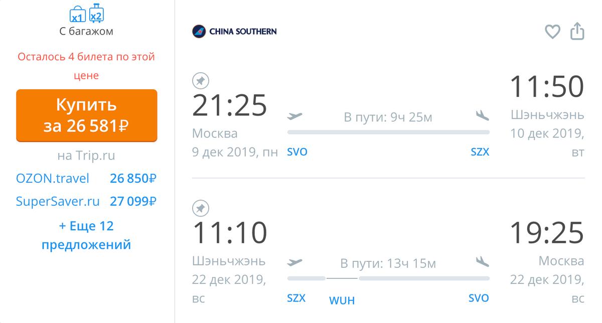 В 2019 году можно улететь в Шэньчжэнь из Москвы без пересадок. Если бы я брала такие билеты, то поехала бы в Москву из Санкт-Петербурга на поезде, чтобы не тратить время на пересадки